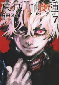 東京喰種 <7>  ヤングジャンプコミックス