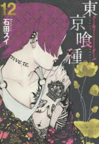 東京喰種 <12>  ヤングジャンプコミックス