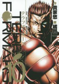 テラフォ-マ-ズ <10>  ヤングジャンプコミックス