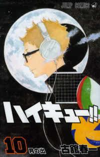 ハイキュ-!! <10>  ジャンプコミックス