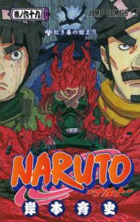 NARUTO <巻ノ69>  ジャンプコミックス 紅き春の始まり