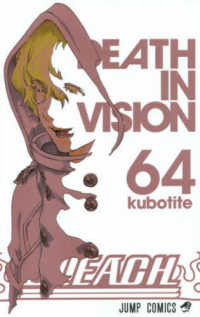 BLEACH <64>  ジャンプコミックス