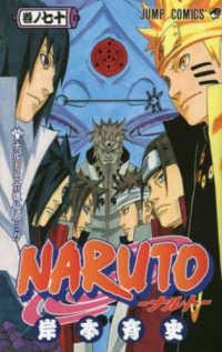 NARUTO <巻ノ70>  ジャンプ・コミックス ナルトと六道仙人…!!