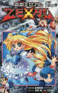 遊☆戯☆王ZEXAL <7>  ジャンプコミックス