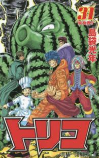 トリコ <31>  ジャンプコミックス