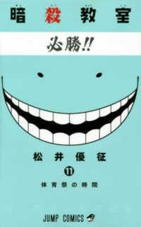 暗殺教室 <11>  ジャンプコミックス
