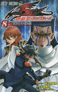 遊☆戯☆王5D's <8>  ジャンプコミックス