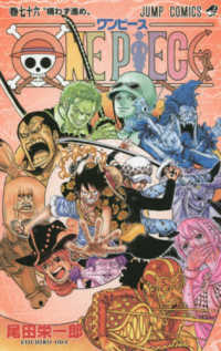 ONE PIECE <巻76>  ジャンプ・コミックス 構わず進め