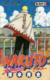 NARUTO <巻ノ72>  ジャンプ・コミックス うずまきナルト!!