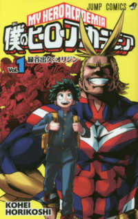 僕のヒ-ロ-アカデミア <1>  ジャンプコミックス