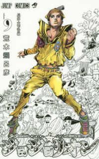 ジョジョリオン <volume 9>  - ジョジョの奇妙な冒険part8 ジャンプ・コミックス 長男・東方常敏