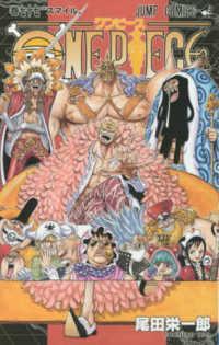 ONE PIECE <巻77>  ジャンプ・コミックス スマイル