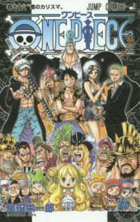 ONE PIECE <巻78>  ジャンプ・コミックス 悪のカリスマ
