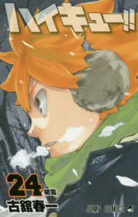ハイキュ-!! <24>  ジャンプコミックス