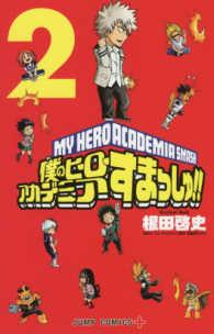 僕のヒ-ロ-アカデミアすまっしゅ!! <2>  ジャンプコミックス PLUS