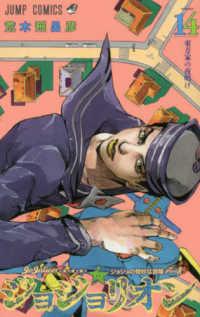 ジョジョリオン <volume 14>  - ジョジョの奇妙な冒険part8 ジャンプコミックス 東方家の夜明け