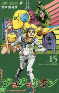 ジョジョリオン <volume 15>  - ジョジョの奇妙な冒険part8 ジャンプコミックス ドロミテの青い珊瑚礁