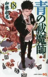 青の祓魔師 <18>  ジャンプコミックス SQ.