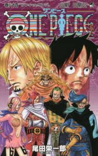ONE PIECE <巻84>  ジャンプコミックス ルフィvs.サンジ