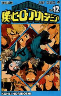 僕のヒ-ロ-アカデミア <12>  ジャンプコミックス THE試験