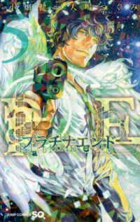 プラチナエンド <5>  ジャンプコミックス SQ.