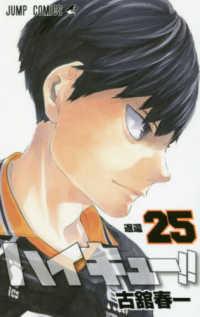 ハイキュ-!! <25>  ジャンプコミックス