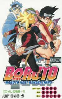 BORUTO-NARUTO NEXT GENERATIONS- <巻ノ三>  ジャンプコミックス