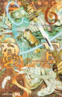 プラチナエンド <6>  ジャンプコミックス SQ.