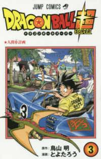 DRAGON BALL超 <3>  ジャンプコミックス 人間0計画