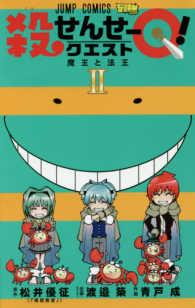殺せんせ-Q! <2>  ジャンプコミックス 最強ジャンプ 魔王と法王