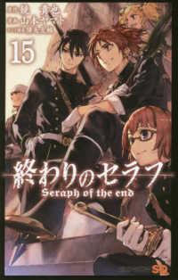 終わりのセラフ <15>  ジャンプコミックス SQ.