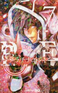 プラチナエンド <7>  ジャンプコミックス SQ.