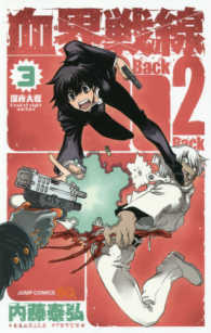 血界戦線Back 2 Back <3>  ジャンプコミックス SQコミックス 深夜大戦-Dead of night warfare-
