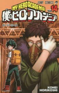 僕のヒ-ロ-アカデミア <14>  ジャンプコミックス オ-バ-ホ-ル