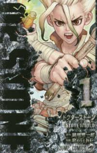 Dr.STONE <1>  ジャンプコミックス