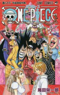 ONE PIECE <巻86>  ジャンプコミックス