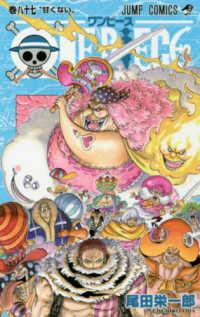 """ONE PIECE <巻87>  ジャンプコミックス """"甘くない"""""""