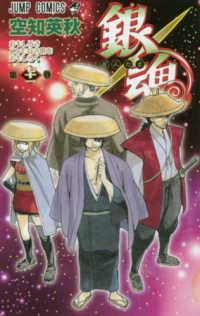 銀魂 <第71巻>  ジャンプコミックス おもしろきこともなき世をおもしろく