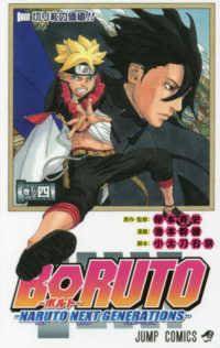 BORUTO-NARUTO NEXT GENERATIONS- <巻ノ四>  ジャンプコミックス 切り札の価値!!