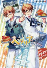 ヘタリアWorld★Stars <4>  ジャンプコミックス PLUS