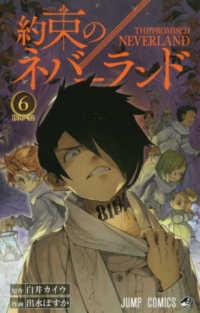 約束のネバ-ランド <6>  ジャンプコミックス B06-32