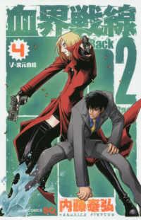 血界戦線Back 2 Back <4>  ジャンプコミックス SQ. V・次元血統