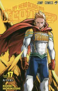 僕のヒ-ロ-アカデミア <17>  ジャンプコミックス ルミリオン