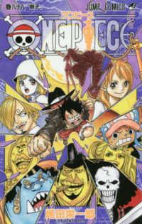 ONE PIECE <88>  ジャンプコミックス 獅子