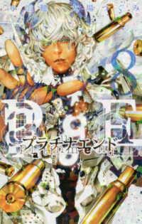プラチナエンド <8>  ジャンプコミックス SQ.