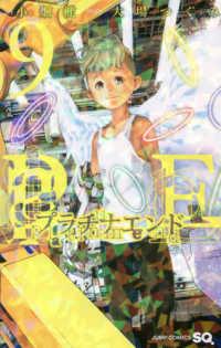 プラチナエンド <9>  ジャンプコミックス SQ.