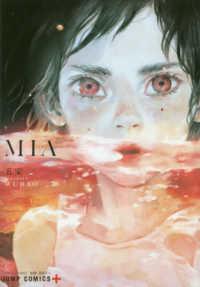 MIA-雲上のネバ-ランド- ジャンプコミックス PLUS
