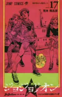 ジョジョリオン <volume 17>  - ジョジョの奇妙な冒険part8 ジャンプコミックス 鼻炉山から脱出しろ