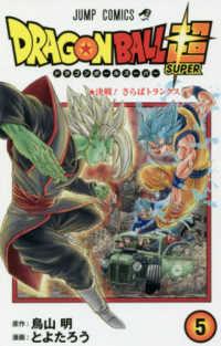DRAGON BALL超 <5>  ジャンプコミックス 決戦!さらばトランクス