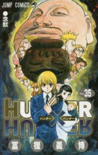 HUNTER×HUNTER <35>  ジャンプコミックス 念獣